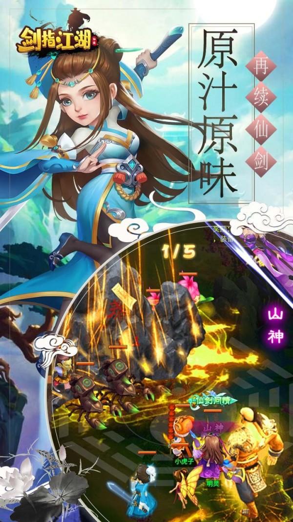 剑指江湖梦回仙剑版手机版_剑指江湖梦回仙剑版安卓版下载