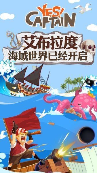 报告船长手机版_报告船长安卓版下载