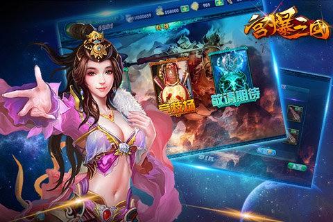 宫爆三国手机版_宫爆三国安卓版下载