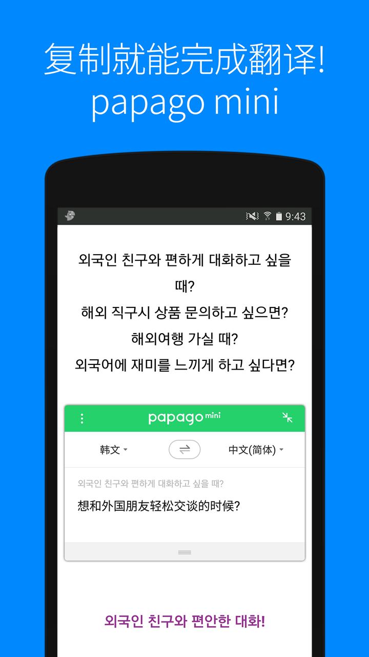 Papago翻译软件手机版下载(暂未上线)