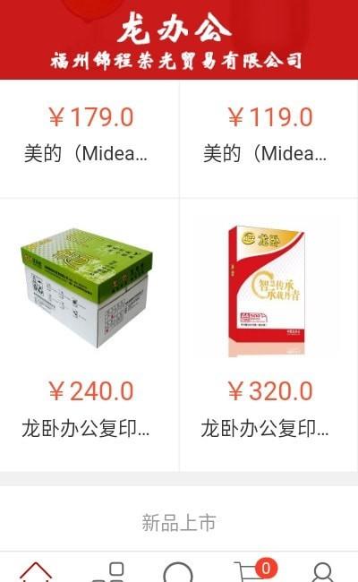 龙办公手机版_龙办公安卓版下载
