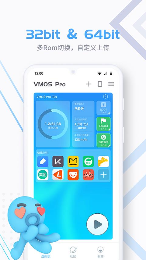 VMOS Pro手机版_VMOS Pro安卓版下载