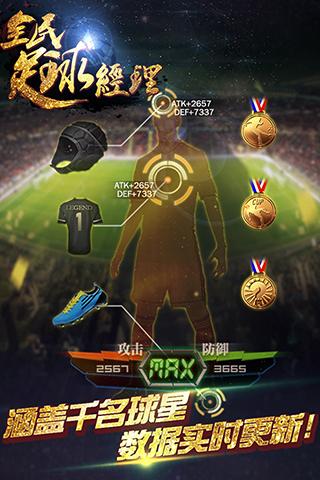 全民足球經理手机版下载(暂未上线)