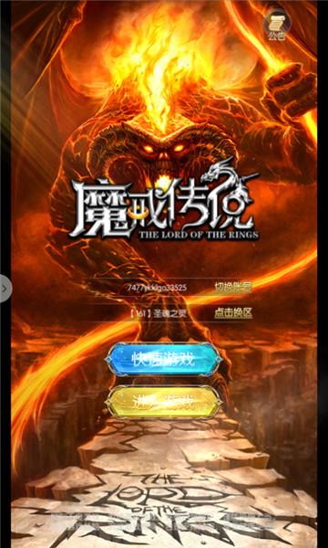 魔戒传说手机版下载(暂未上线)