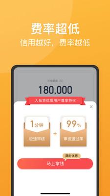 人品贷极速版手机版_人品贷极速版安卓版下载