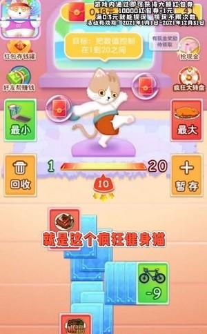 疯狂健身猫手机版_疯狂健身猫安卓版下载