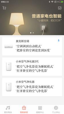 小米ai音箱手机版_小米ai音箱安卓版下载