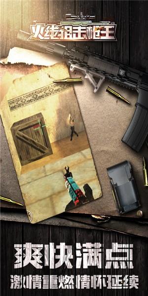 火线狙击枪王手机版_火线狙击枪王安卓版下载