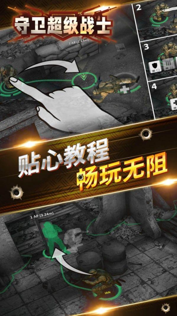 守卫超级战士手机版_守卫超级战士安卓版下载