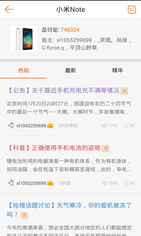 小米社区手机版_小米社区安卓版下载