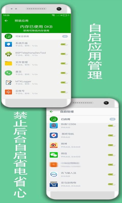 极速清理管家手机版_极速清理管家安卓版下载