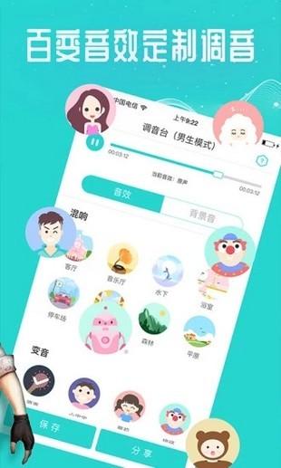 万能吃鸡变声器手机版_万能吃鸡变声器安卓版下载
