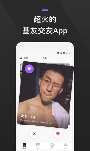 GayFun手机版_GayFun安卓版下载