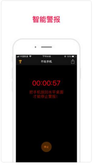 不玩手机手机版_不玩手机安卓版下载