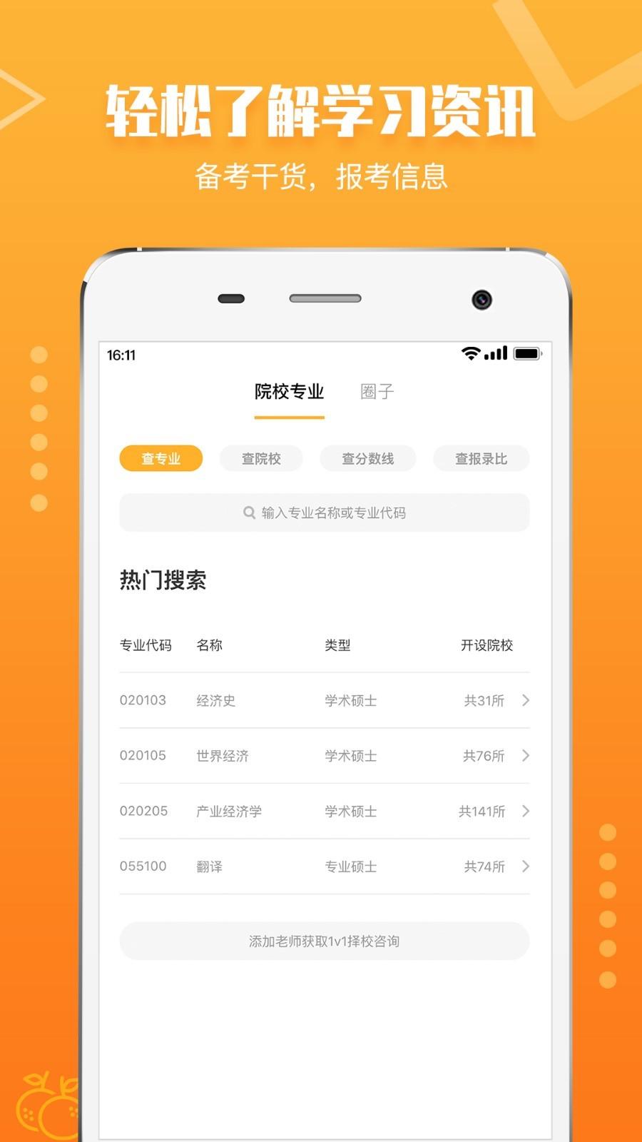 橙啦手机版_橙啦安卓版下载