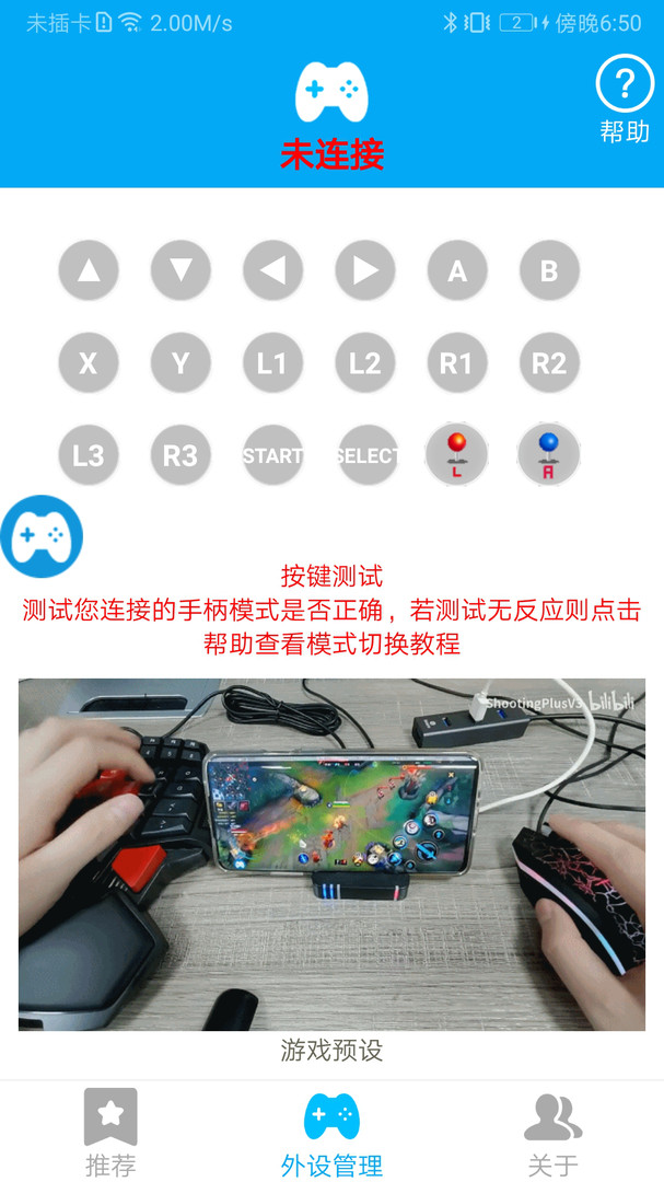 ShanWan Gamepad手机版_ShanWan Gamepad安卓版下载