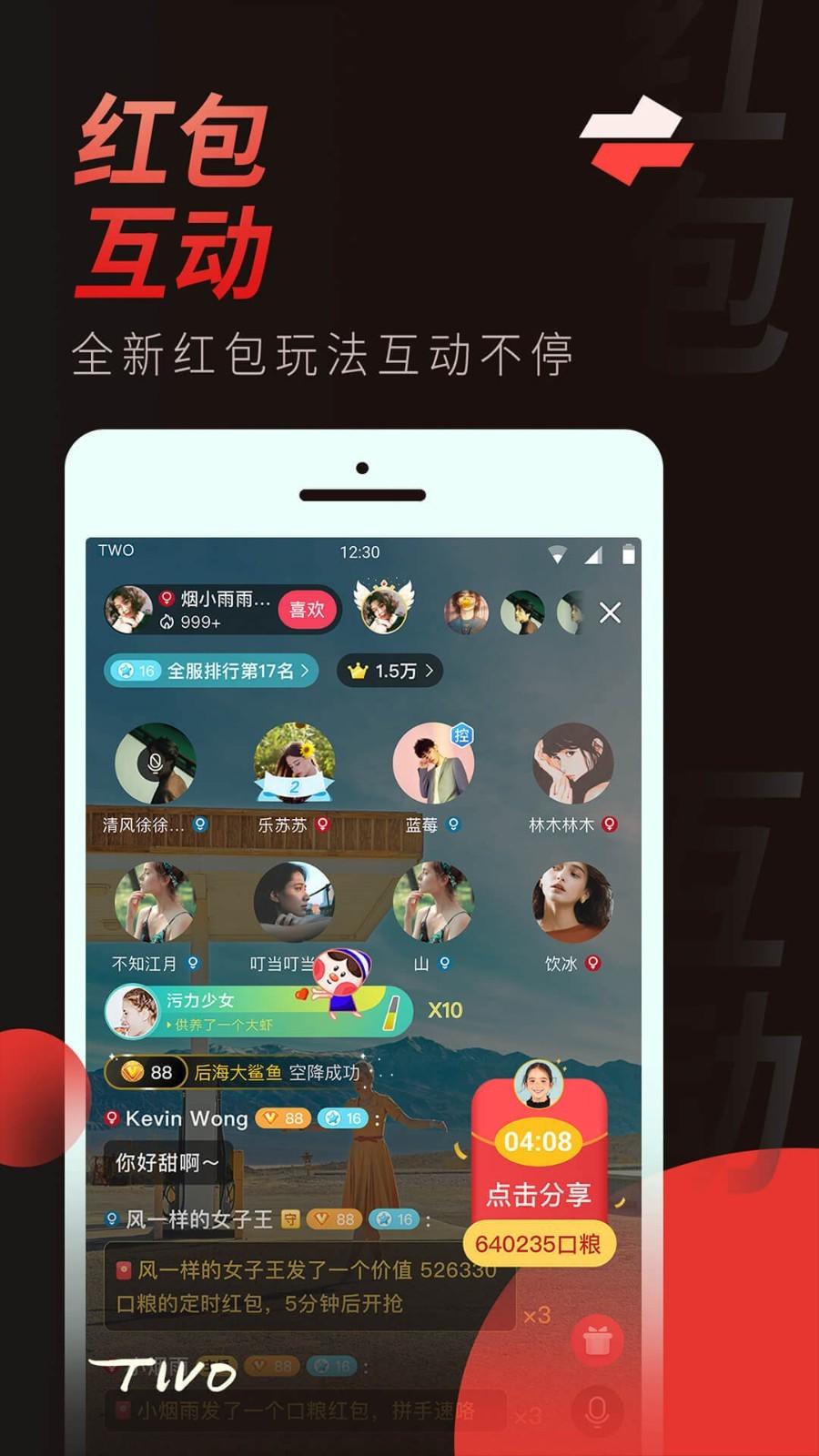 TWO手机版_TWO安卓版下载
