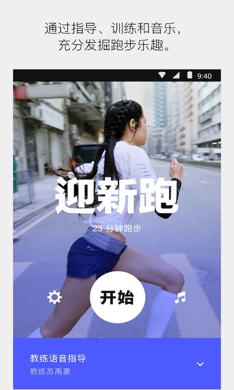 Nike Run Club手机版_Nike Run Club安卓版下载