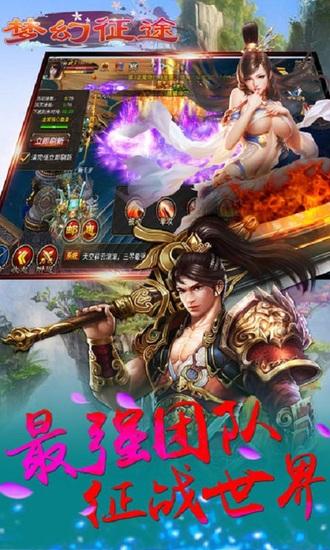 梦幻征途手机版_梦幻征途安卓版下载
