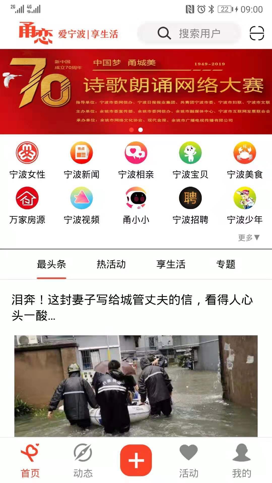 甬上手机版_甬上安卓版下载