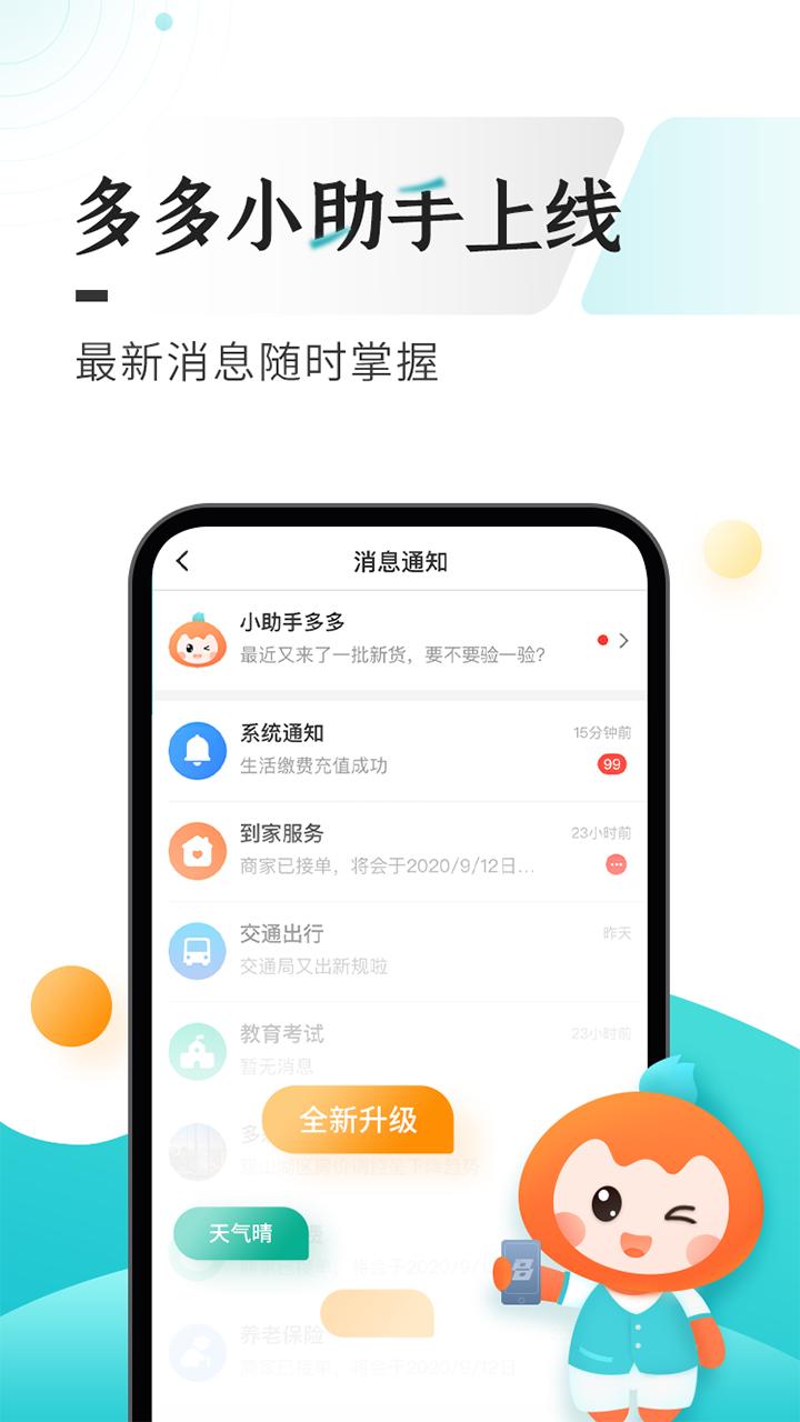 多彩宝手机版_多彩宝安卓版下载