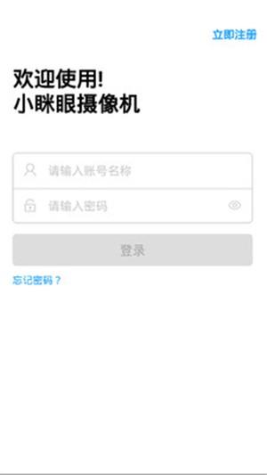 小眯眼手机版_小眯眼安卓版下载
