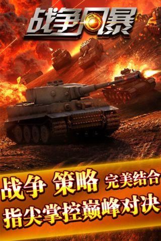 战争风暴OL手机版_战争风暴OL安卓版下载