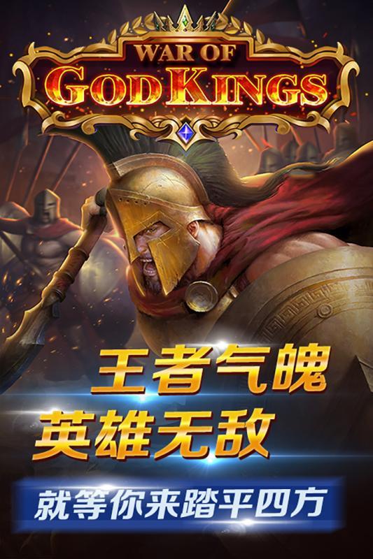 斯巴达帝国神王之战手机版_斯巴达帝国神王之战安卓版下载