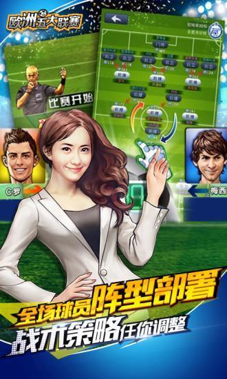 五大联赛手机版_五大联赛安卓版下载