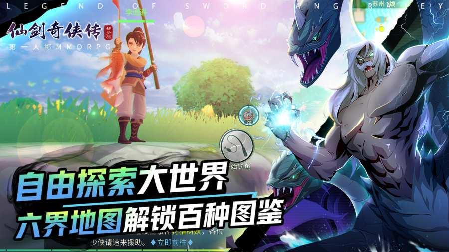 仙剑奇侠传一手机版_仙剑奇侠传一安卓版下载