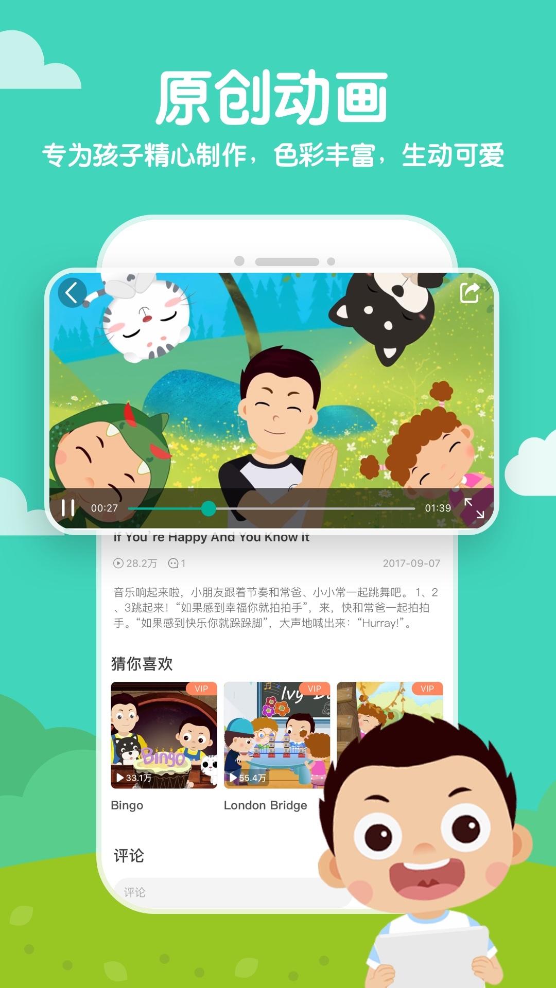 常青藤爸爸手机版_常青藤爸爸安卓版下载