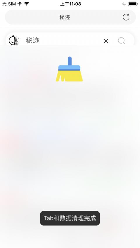 秘迹搜索手机版_秘迹搜索安卓版下载