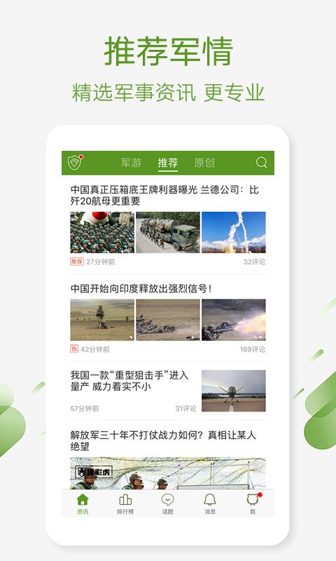 迷彩虎军事手机版_迷彩虎军事安卓版下载