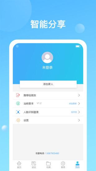 健康天津手机版_健康天津安卓版下载
