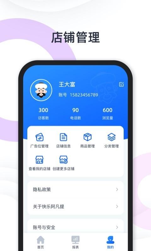 快乐阿凡提手机版_快乐阿凡提安卓版下载