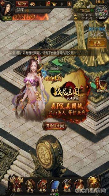 战龙江湖手机版_战龙江湖安卓版下载