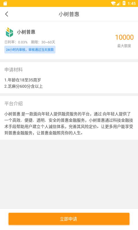 钱无忧手机版_钱无忧安卓版下载