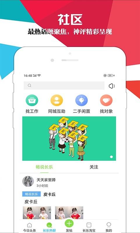 长乐帮手机版_长乐帮安卓版下载