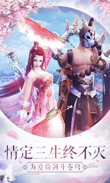 青云灵汐缘手机版_青云灵汐缘安卓版下载
