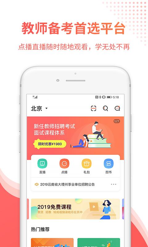 山香老师手机版_山香老师安卓版下载
