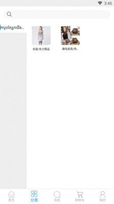 ebuy手机版_ebuy安卓版下载