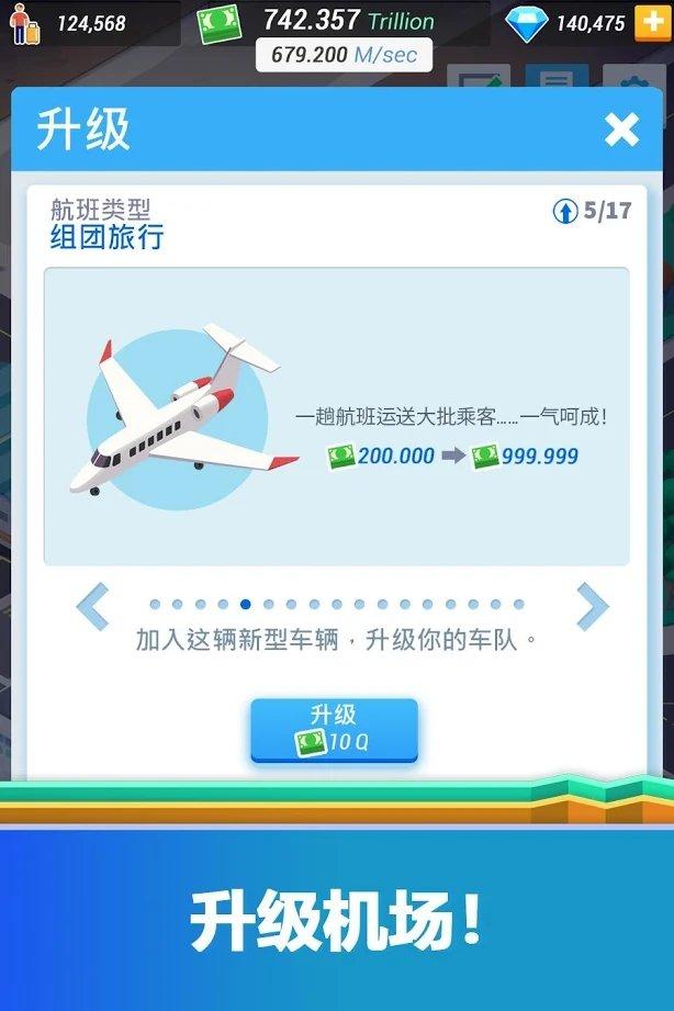 空闲机场大亨手机版_空闲机场大亨安卓版下载