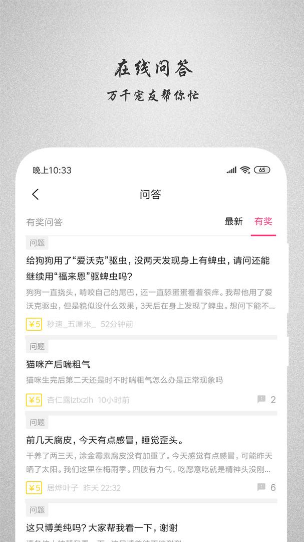 宠友帮手机版_宠友帮安卓版下载