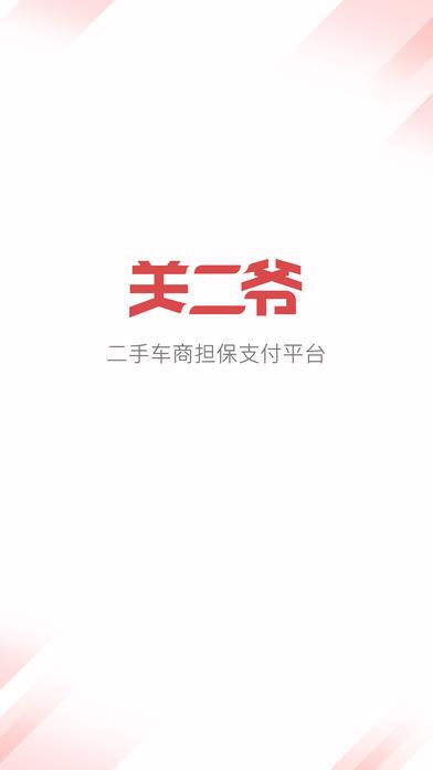关二爷手机版_关二爷安卓版下载