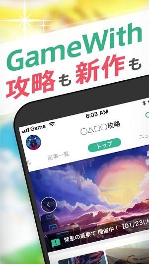 gamewith手机版_gamewith安卓版下载