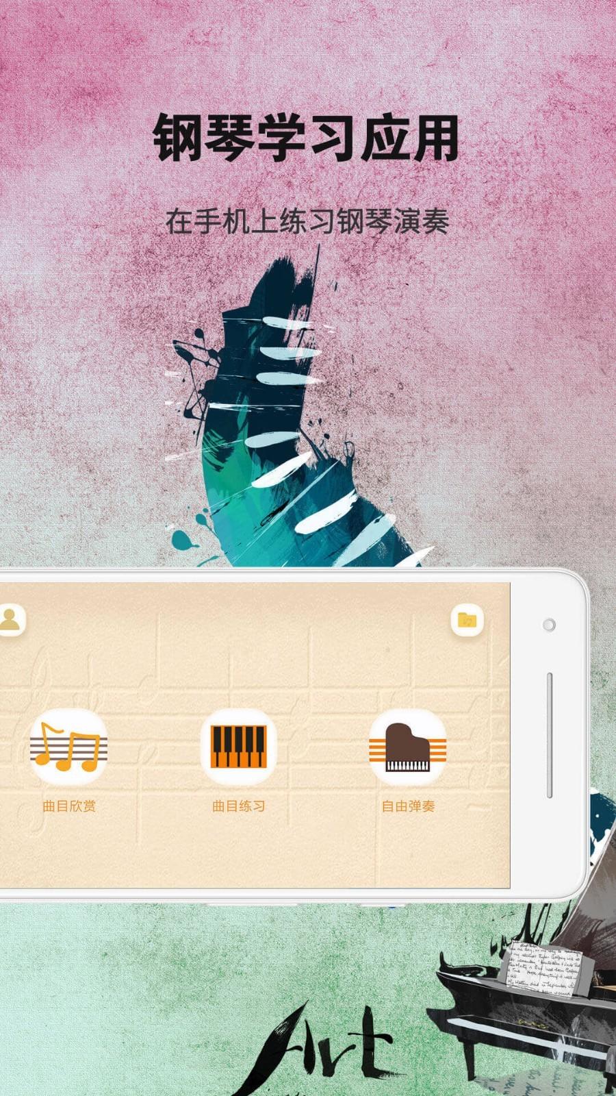 钢琴练习手机版_钢琴练习安卓版下载