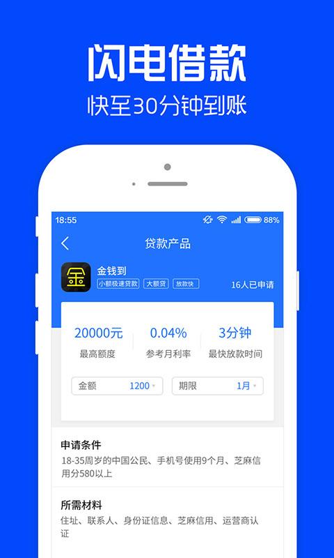 借钱贷款 小额手机版_借钱贷款 小额安卓版下载