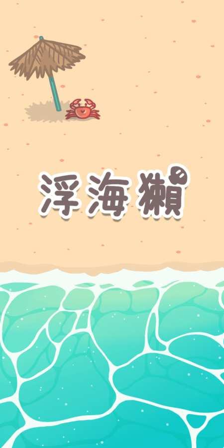浮海獭手机版_浮海獭安卓版下载