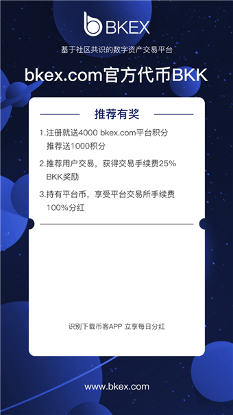 bkex币客手机版_bkex币客安卓版下载