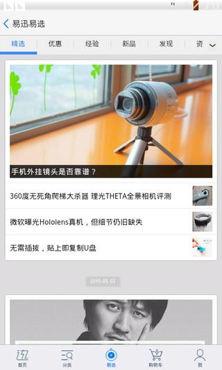 易迅网客户端手机版_易迅网客户端安卓版下载